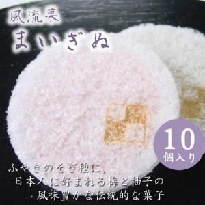 ふやき煎餅のそぎ種に梅餡・柚子餡を挟んだ風味豊かな和菓子 風流菓 まいぎぬ 10個入り|toramin