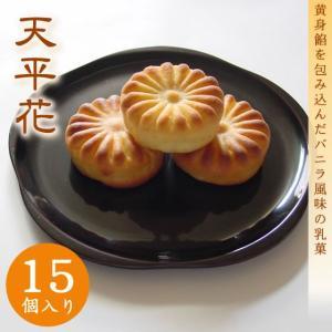 黄身餡を包み込んだ、バニラ風味の乳菓 榮山銘菓 天平花 15個入り|toramin