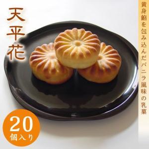 黄身餡を包み込んだ、バニラ風味の乳菓 榮山銘菓 天平花 20個入り|toramin