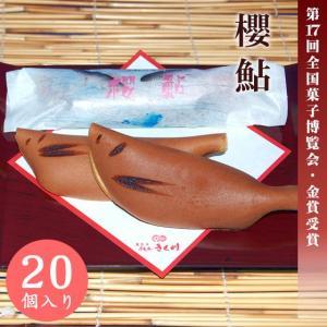 清流を泳ぐ鮎を模した和菓子 銘菓 櫻鮎(鮎菓子) 20個入り|toramin