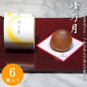 大粒の栗をまるごと一つ小豆あんで包んだ栗饅頭(くりまんじゅう) 峰の月 6個入り
