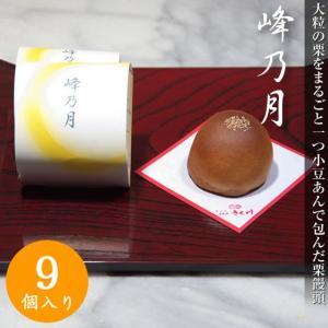 大粒の栗をまるごと一つ小豆あんで包んだ栗饅頭(くりまんじゅう) 峰の月 9個入り