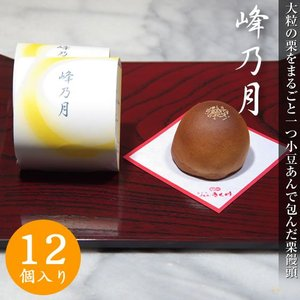 大粒の栗をまるごと一つ小豆あんで包んだ栗饅頭(くりまんじゅう) 峰の月 12個入り