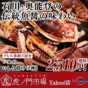石川県金沢市の中心にある、活気であふれている金沢市民の台所「近江町市場」で大人気の一品、いしりに漬け...