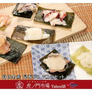 北前船の時代から、良質な昆布を手に入れられた富山には、昆布を使った食文化が今も色濃く残っています。富...