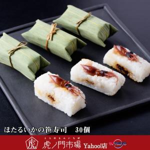 ほたるいかの笹寿司(30個) 笹に包まれたかわいいサイズ 冷凍でいつでも食べられる!