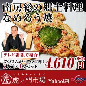 千葉県南房総市には昔から伝わる、郷土料理があります。その名は「さんが焼」。さんが焼とは、アジやイワシ...