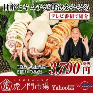 能登いか野菜詰め(甘酢・キムチ) 新鮮なするめいかに甘酢で漬けられた野菜を詰めました!金沢・四十萬谷本舗