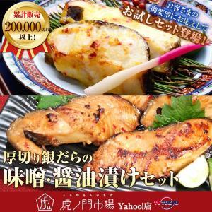 銀だら 大人気! 厚切り銀だら味噌漬け、北海道醤油漬け各2切れセット 虎ノ門市場の看板商品をお試しセットで!
