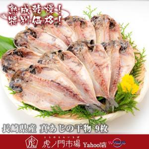 長崎県産 真あじの干物  虎ノ門市場 朝食にちょうど良いサイズ