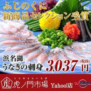2001年、浜松市内で、魚料理専門として開業した『魚魚一(とといち)』。 厳選した浜名湖産うなぎを使...