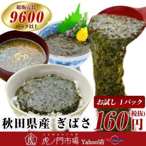 秋田県産 ぎばさ 50g1パック アカモク(秋田県産) 粘りが多く、メカブに勝るねばねば食材!