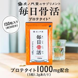 毎日骨活(プロテタイト1000mg/日) (30日分):カルシウム・リン・マグネシウムをバランスよく...