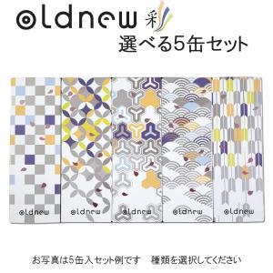 oldnew彩 化粧箱5缶入 ギフト  オールドニューいろどり 京寿楽庵|toraya-sweets
