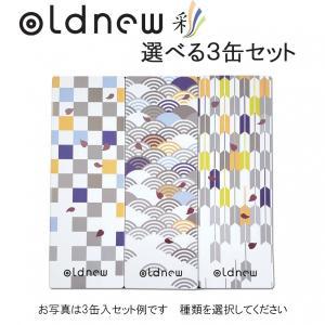 oldnew彩 化粧箱3缶入 ギフト  オールドニューいろどり 京寿楽庵|toraya-sweets
