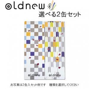 oldnew彩 化粧箱2缶入 ギフト  オールドニューいろどり 京寿楽庵|toraya-sweets