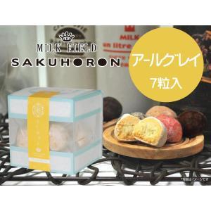 さくほろん アールグレイ 7粒入 1箱 sakuhoron お菓子 洋菓子 焼き菓子 内祝 ハロウィン 七五三 プレゼント 贈り物 手土産 熨斗 ギフト|toraya-sweets