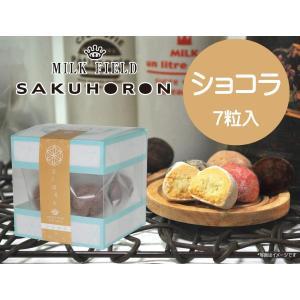 さくほろん ショコラ 7粒入 1箱 sakuhoron お菓子 洋菓子 焼き菓子 内祝 ハロウィン 七五三 プレゼント 贈り物 手土産 熨斗 ギフト|toraya-sweets