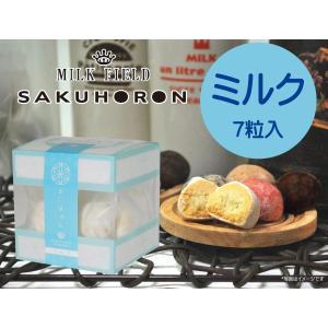 さくほろん ミルク 7粒入 1箱 sakuhoron お菓子 洋菓子 焼き菓子 内祝 お取り寄せ ハロウィン ギフト プレゼント 贈り物 手土産 熨斗 ギフト|toraya-sweets