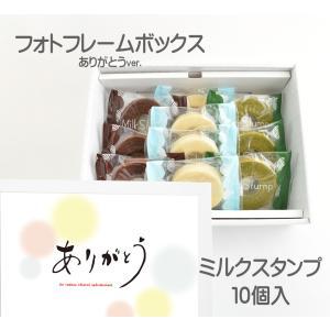フォトフレームボックスB5 ありがとうver. ミルクスタンプ ミルク・抹茶・ショコラ 計10個  京寿楽庵 バームクーヘン toraya-sweets