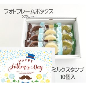 フォトフレームボックスB5 父の日ver. ミルクスタンプ ミルク・抹茶・ショコラ 計10個  京寿楽庵 バームクーヘン toraya-sweets