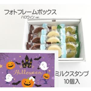 フォトフレームボックスB5 ハロウィンver. ミルクスタンプ ミルク・抹茶・ショコラ 計10個  京寿楽庵 バームクーヘン toraya-sweets