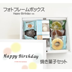 フォトフレームボックスB5 HappyBirthdayver. ラテアンドルチェ2種各2個・ミルクスタンプ3種各1個・さくほろん2種各1箱 京寿楽庵 toraya-sweets