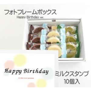 フォトフレームボックスB5 HappyBirthdayver. ミルクスタンプ ミルク・抹茶・ショコラ 計10個  京寿楽庵 バームクーヘン toraya-sweets