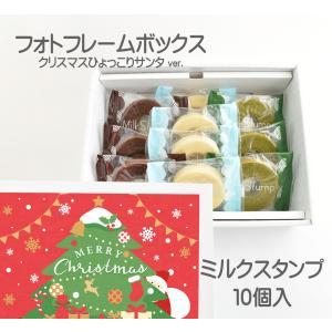 フォトフレームボックスB5 クリスマスひょっこりサンタver. ミルクスタンプ ミルク・抹茶・ショコラ 計10個  京寿楽庵 バームクーヘン|toraya-sweets