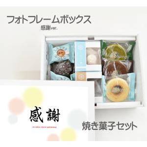 フォトフレームボックスB5 感謝ver. ラテアンドルチェ2種各2個・ミルクスタンプ3種各1個・さくほろん2種各1箱 京寿楽庵 toraya-sweets