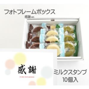 フォトフレームボックスB5 感謝ver. ミルクスタンプ ミルク・抹茶・ショコラ 計10個  京寿楽庵 バームクーヘン toraya-sweets