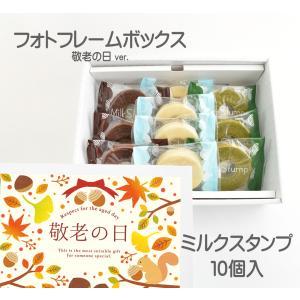 フォトフレームボックスB5 敬老の日ver. ミルクスタンプ ミルク・抹茶・ショコラ 計10個  京寿楽庵 バームクーヘン toraya-sweets
