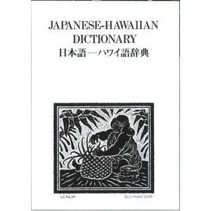 フラダンス 本 書籍『日本語ーハワイ語辞典』