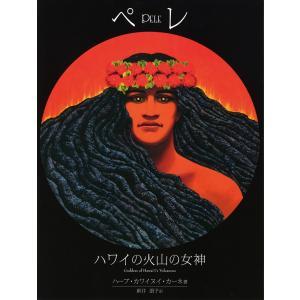 フラダンス 本 書籍『ペレ〜ハワイの火山の女神』