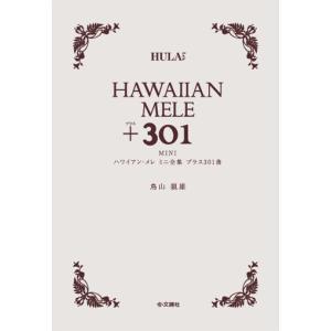 フラダンス 本 書籍『ハワイアン・メレ ミニ全集 プラス301曲』