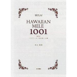フラダンス 本 書籍『ハワイアン・メレ1001曲 ミニ全集』