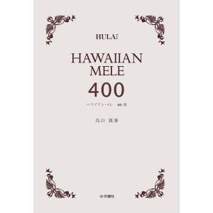 フラダンス 本 書籍『ハワイアン・メレ400曲』