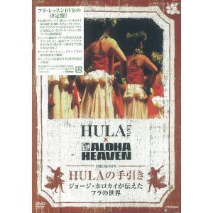 フラダンス レッスン 国内盤DVD 『HULAの手引き ジョージ・ホロカイが伝えたフラの世界』ジョージ・ホロカイ