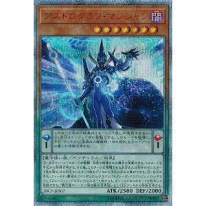 カード名:アストログラフ・マジシャン 収録:20thシークレットレア SPECIAL PACK 品番...