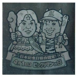 商品名:里崎ゼウス&里ガシ魔 収録:ビックリマン ホロセレクション 品番:No.06 全てがホログラ...