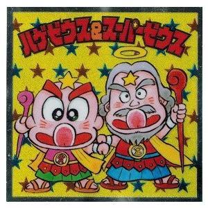 ぼくらのビックリマン No.6 ハゲゼウス&スーパーゼウス スーパーゼウス編 torekado0822