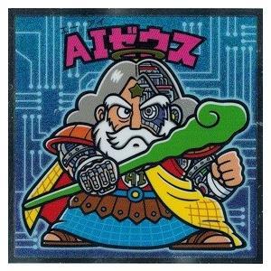 ぼくらのビックリマン No.16 AIゼウス スーパーゼウス編 torekado0822
