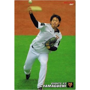 2017プロ野球チップス 第1弾 047 山口 俊 (巨人) レギュラーカード