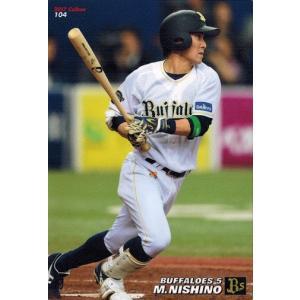2017プロ野球チップス 第2弾 104 西野真弘 (オリックス) レギュラーカード