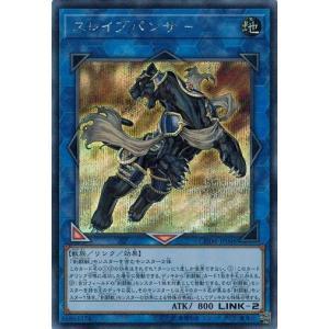カード名:スレイブパンサー 収録:カオス・インパクト 品番:CHIM-JP046 レアリティ:シーク...