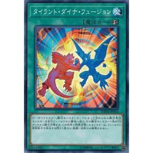 カード名:タイラント・ダイナ・フュージョン 収録:ダーク・ネオストーム 品番:DANE-JP053 ...