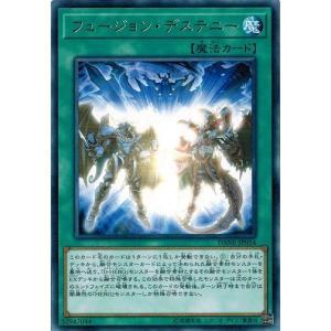 カード名:フュージョン・デステニー 収録:ダーク・ネオストーム 品番:DANE-JP054 レアリテ...