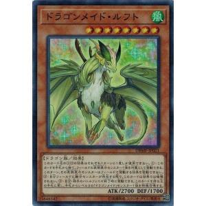 遊戯王 DBMF-JP021 ドラゴンメイド・ルフト (スーパーレア) ミスティック・ファイターズ torekado0822
