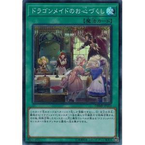 遊戯王 DBMF-JP023 ドラゴンメイドのお心づくし (スーパーレア) ミスティック・ファイターズ torekado0822
