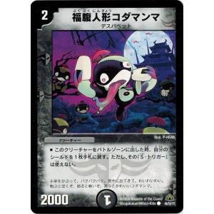 デュエルマスターズ DM30 46/55/Y7 福腹人形コダマンマ 戦極魂